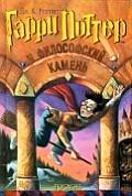 Garri Potter I Filofskii Kamen 1 Harry Potter & the Philosophers Stone