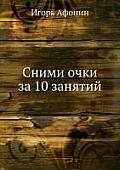 Snimi Ochki Za 10 Zanyatij