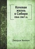 Кочевая жизнь в Сибири: 1864-1867 &#