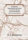 Sbornik Primerov Rascheta Po Otopleniyu I Ventilyatsii Chast' II. Ventilyatsiya.