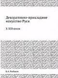 Dekorativno-Prikladnoe Iskusstvo Rusi X-XIII Vekov