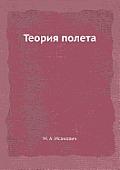 Teoriya Poleta