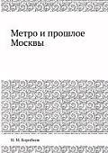 Метро и прошлое Москвы