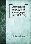 Амурский календарь на 1902 г&#