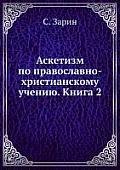 Аскетизм по православно-