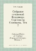 Collected Works of Vladimir Sergeyevich Solovyov. Volume 7