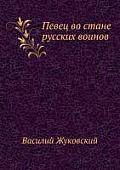 Певец во стане русских во
