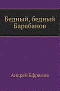 Bednyj, Bednyj Barabanov