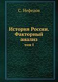 История России. Факторны