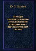 Metody Matematicheskogo Modelirovaniya Izmeritelno-Vychislitelnyh Sistem