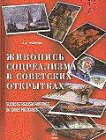 Socialist Realism Paintings In Soviet Postcards
