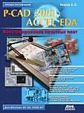 P-CAD 2000, Accel Eda. Конструирование печ