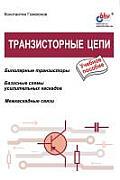 Transistor Circuit
