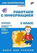 Working with Information. Teacher's Book
