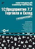 1c: Enterprise 7.7. Trade and Storage