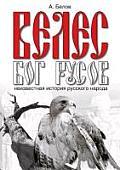 Велес - бог русов: Неизвес