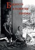 Бедность и развитие ребе