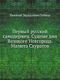 Pervyj Russkij Samoderzhets. Sudnye Dni Velikogo Novgoroda. Malyuta Skuratov