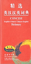 Concise English Chinese Chinese English Dictionary 3rd Edition