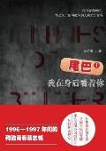 Wei Ba 1: Wo Zai Shen Hou Kan Zhe Ni