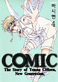 Comic #04: Comic Volume 4